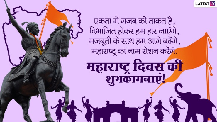 Maharashtra Day 2021 Messages: Wish your loved ones with these WhatsApp Stickers, Facebook Greetings, GIF Images of Maharashtra Foundation Day World Daily News24