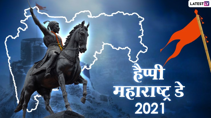 Happy Maharashtra Day 2021 HD Images: Happy Maharashtra Day!  Send these attractive WhatsApp Stickers, Wallpapers, GIF Greetings and Photos to friends and relatives World Daily News24