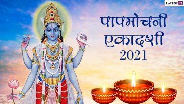 Papmochani Ekadashi 2021 Wishes: पापमोचनी एकादशी की शुभकामनाएं! भेजें ये मनमोहक HD Images, WhatsApp Stickers, Greetings और Wallpapers