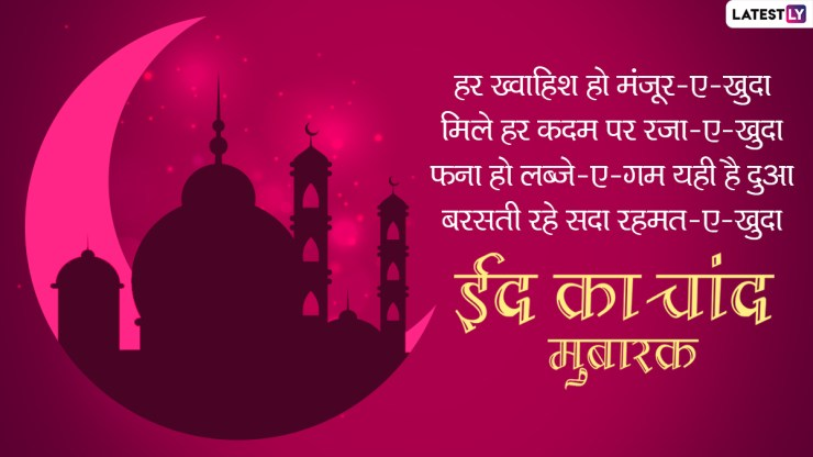 Eid Ka Chand Mubarak 2021 Wishes: Send this special message through WhatsApp Stickers, Facebook Greetings on Eid moon moon, World Daily News24
