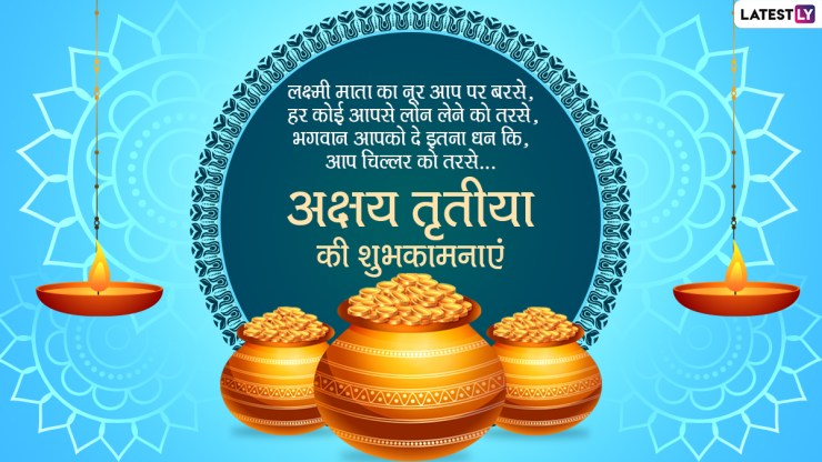 Akshaya Tritiya 2021 Messages: Akshaya Tritiya's best Hindi WhatsApp Stickers, Facebook Greetings, Quotes, GIF Images, best wishes to your loved ones World Daily News24