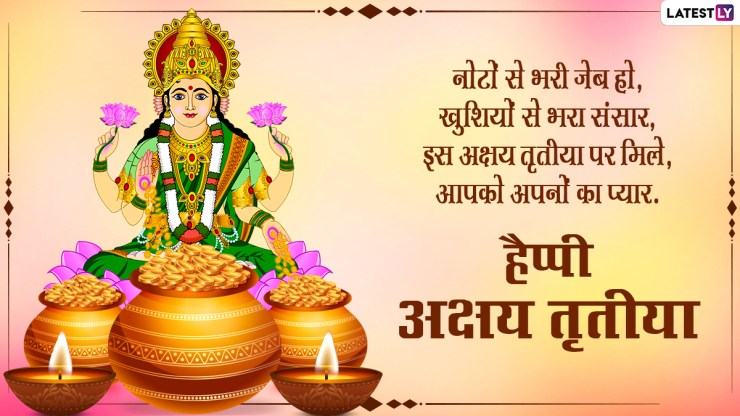 Akshaya Tritiya 2021 Hindi Wishes: Happy Akshaya Tritiya!  Share these lovely WhatsApp Stickers, Facebook Messages, GIF Images and Quotes with your loved ones World Daily News24