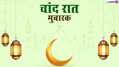 Chand Raat Mubarak 2021 Messages: Share these Hindi Quotes, WhatsApp Stickers, Facebook Greetings and GIF Images with your loved ones on Eid's Moon
