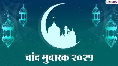 Chand Mubarak 2021 Wishes & HD Images: Happy Chand Raat!  Share these attractive WhatsApp Stickers, Facebook Greetings and Wallpapers with relatives