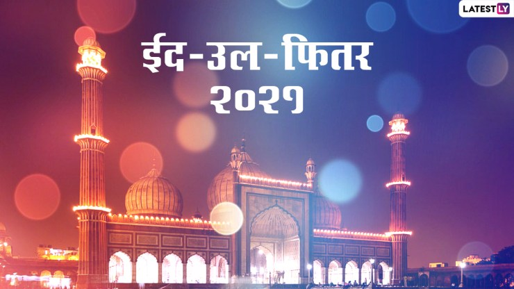Eid-ul-Fitr 2021 HD Images: Give Eid-ul-Fitr these attractive WhatsApp Stickers, Facebook Greetings, Wallpapers and Photo Wishes via Happy World Daily News24