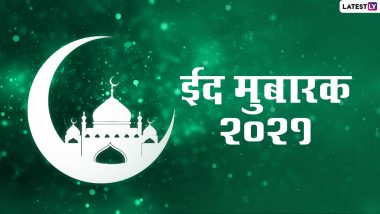 Eid Mubarak 2021 Wishes & HD Images: Eid Mubarak!  Send this amazing photo messages to relatives, WhatsApp Stickers, Facebook Greetings and wallpapers