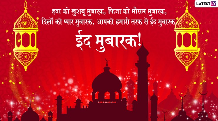 Eid Al-Fitr Wishes 2021: Wish you good luck by sending WhatsApp Stickers, Facebook Messages and GIF Images on Eid al-Fitr World Daily News24