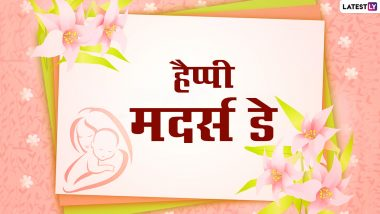 Mother's Day 2021 Hindi Wishes: Make your mother special on Mother's Day with these love filled quotes, Facebook Messages, GIF Greetings, HD Images