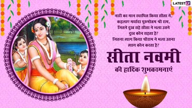 Sita Navami 2021 Messages: Share these Hindi Quotes, WhatsApp Stickers, Facebook Greetings, GIF Images with your loved ones on Sita Navami