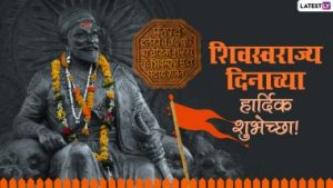 Shivrajyabhishek Diwas 2021 Wishes In Hindi: On the occasion of Shivrajyabhishek Day, wish your loved ones through WhatsApp Status, Facebook Messages World Daily News24