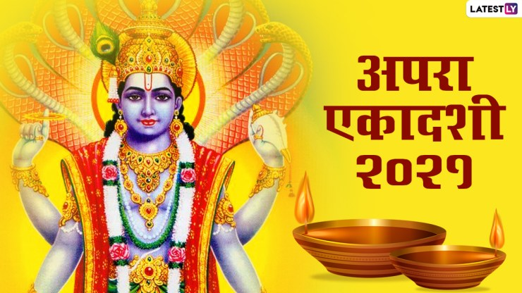 Apara Ekadashi 2021 Wishes & HD Images: Happy Apara Ekadashi, share these adorable WhatsApp Stickers, GIF Greetings and Photos with your loved ones World Daily News24