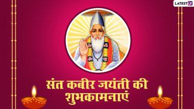 Sant Kabir Das Jayanti 2021 Quotes: Wish your loved ones on Sant Kabir Das Jayanti by sending his famous couplets through WhatsApp, Facebook, Instagram, Twitter