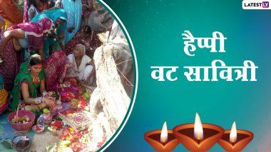 Happy Vat Savitri 2021 Wishes: वट सावित्री व्रत पर ये हिंदी Messages, Greetings & Wishes भेजकर सावित्री ब्रत की दें शुभकामनाएं