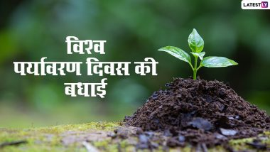 World Environment Day 2021 Messages: Congratulate everyone on the occasion of World Environment Day through these wonderful Quotes, WhatsApp Stickers, Facebook Greetings, GIF Images