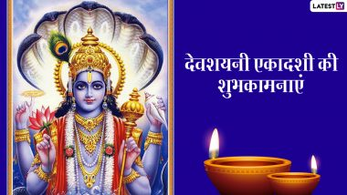 Devshayani Ekadashi 2021 Messages: देवशयनी एकादशी पर इन भक्तिमय WhatsApp Stickers, Facebook Greetings, GIF Images को भेजकर दें शुभकामनाएं