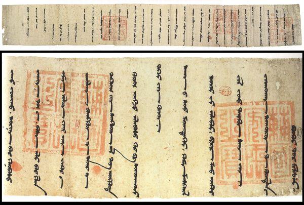 Extracto de la carta de Arghun Khan a Felipe IV
