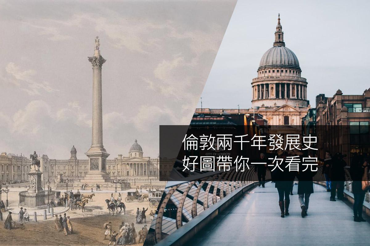 倫敦發展史