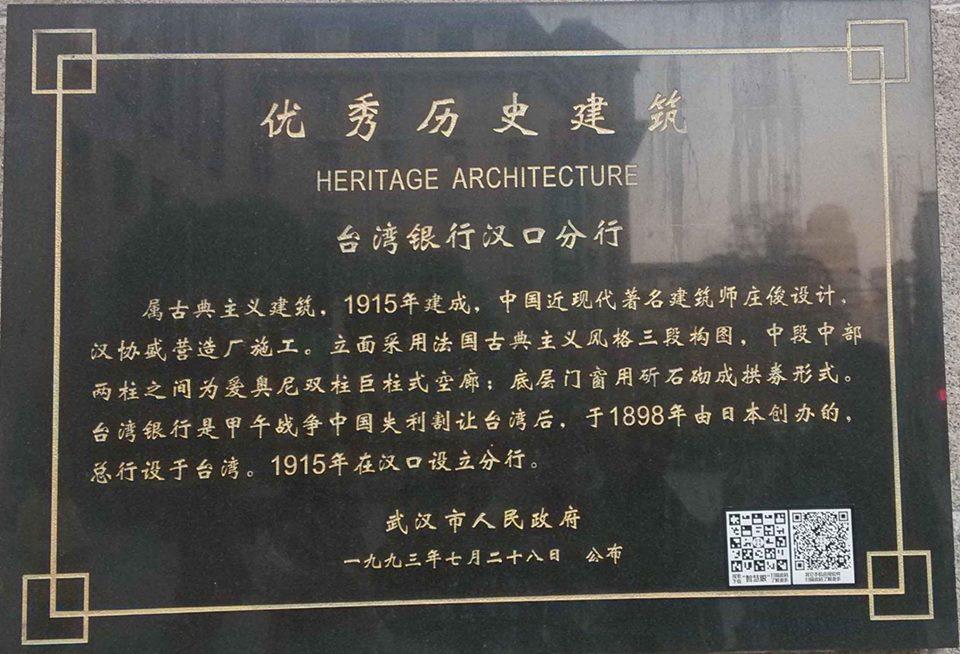 台灣銀行漢口分行典故-設計者為剛畢業一年的庄俊。森山松之助也跟著台灣銀行到漢口出差一年參與設計。