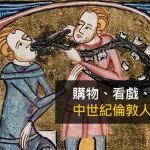 倫敦人在中世紀:買買買、看戲賭博、和維京人作戰