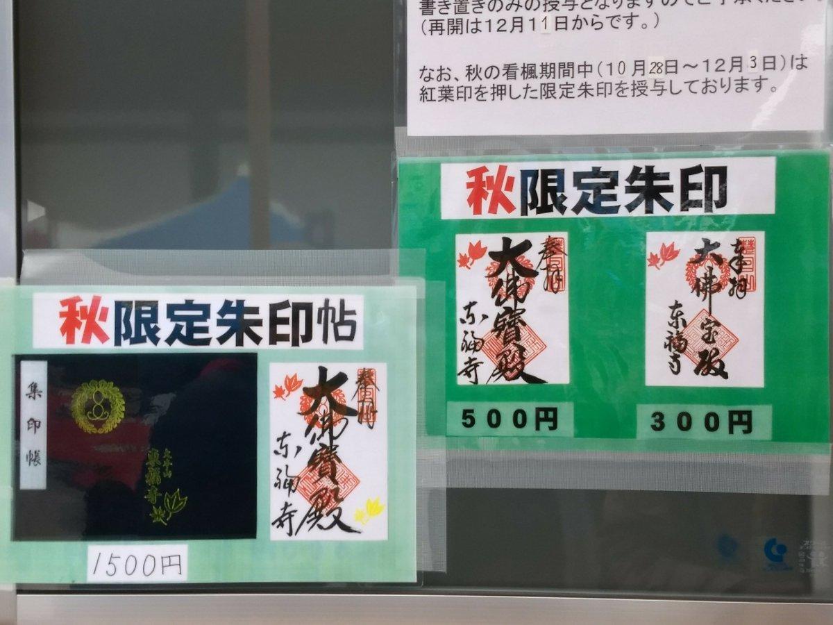 京都東福寺秋季限定的御朱印及御朱印帳,攝於2017/11