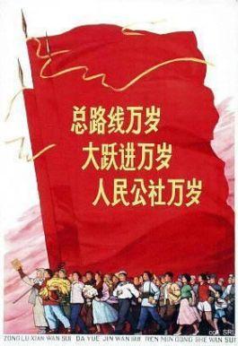 Propagandaposter voor de 'Grote Sprong Voorwaarts'