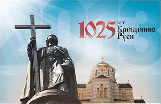 In de zomer van 2013 kwam Poetin naar Kiev om het 1025-jarig bestaan van Kiev-Roes te vieren. Hij waarschuwde toen tegen een associatie met de Europese Unie.