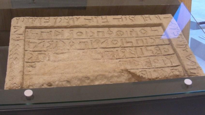 De gevonden inscriptie (Jubelparkmuseum)