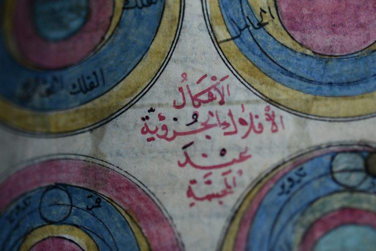 Marifetname (Boek van kennis), Ibrahim Hakki Erzurumi, Turkije, ca. 1826, gedrukt op papier met handgekleurde illustraties, Utrecht, Universiteitsbibliotheek, foto Marco Sweering