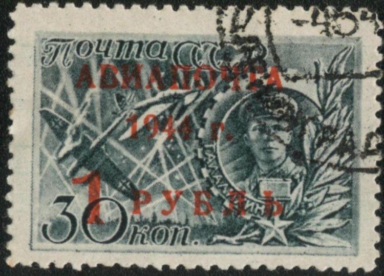 Postzegel ter ere van Viktor Talalichin