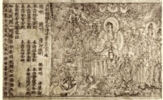 De Diamantsoetra uit 868, het oudst bekende blokboek uit China