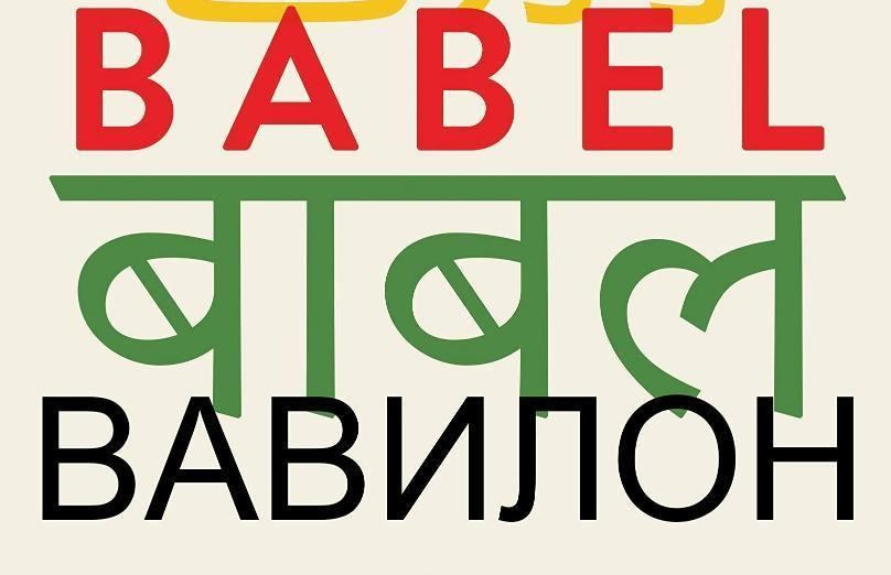 Taalboekenprijs naar 'Babel' van Gaston Dorren