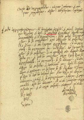 normal makedones1827 document1 Νέα Αποκάλυψη Βόμβα: Το 1827 στην Ελληνική Εθνοσυνέλευση φυσικά υπήρχαν και εκπρόσωποι των Μακεδόνων!!!!