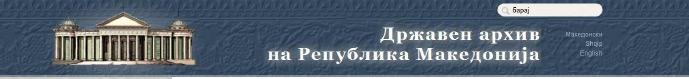 https://i1.wp.com/history-of-macedonia.com/wp-content/uploads/2013/01/kratika_arxeia_skopion.jpg