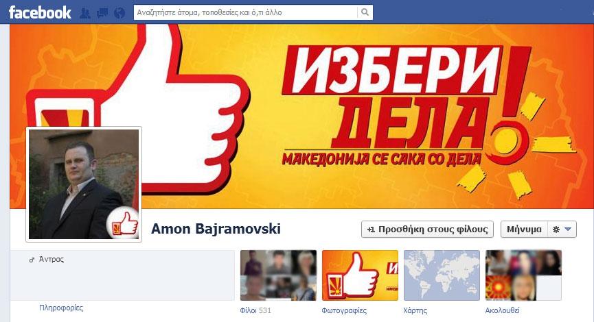 Νέο σκάνδαλο με Σκοπιανό διπλωμάτη που «διαφημίζει» αλυτρωτικό χάρτη της «Ενωμένης Μακεδονίας» !!