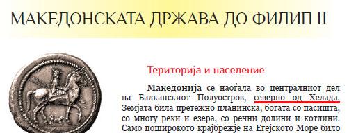 sxoliko_vivlio_istorias_6hs_2