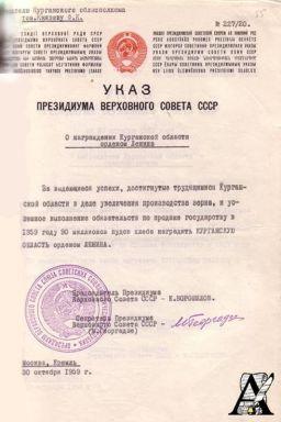 Указ Президиума Верховного Совета СССР «О награждении Курганской области орденом Ленина». 1959 г.