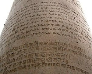 This the edict or inscription of ashoka. Inscriptions are the most reliable source of history