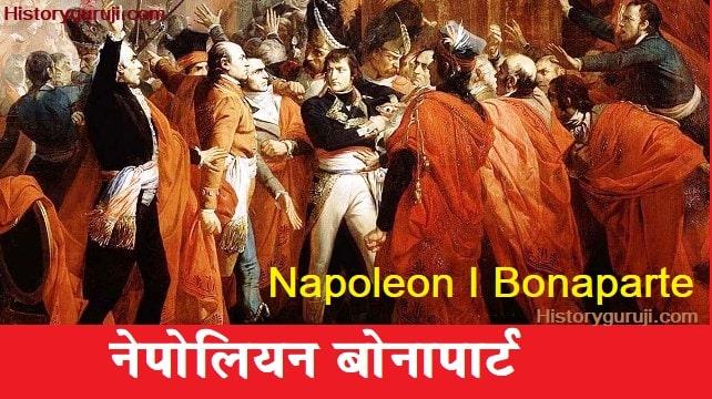 नेपोलियन बोनापार्ट (Napoleon Bonaparte)