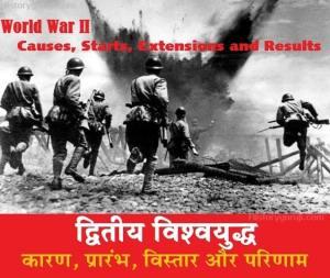 द्वितीय विश्वयुद्ध : कारण, प्रारंभ, विस्तार और परिणाम (World War II : Causes, Starts, Extensions and Results)