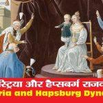 आस्ट्रिया और हैब्सबर्ग राजवंश (Austria and Habsburg Dynasty)