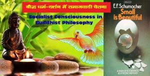 बौद्ध धर्म-दर्शन में समाजवादी चेतना (Socialist Consciousness in Buddhist Philosophy)