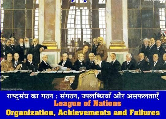राष्ट्रसंघ : संगठन, उपलब्धियाँ और असफलताएँ (League of Nations: Organization, Achievements and Failures)