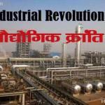 औद्योगिक क्रांति (Industrial Revolution)