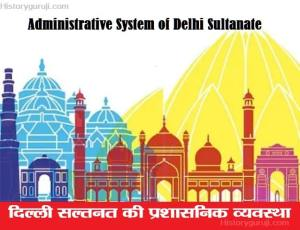 दिल्ली सल्तनत की प्रशासनिक व्यवस्था (Administrative System of Delhi Sultanate)