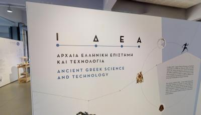 Thessaloniki Science Center and Technology Museum: Ancient Greeks