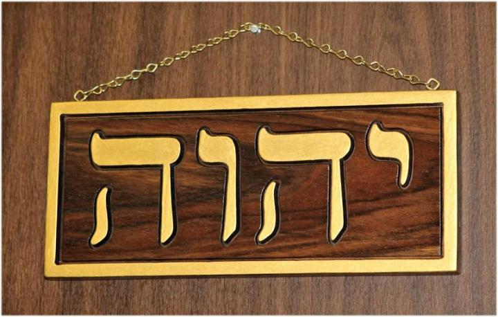 My Business   Hebrew Carvings Hand Carved Walnut YHWH Yahweh Plaque raised gold Hebrew letters messianic  Bible