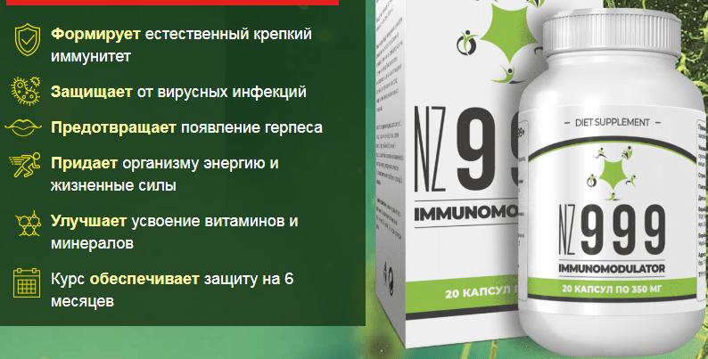 Капсулы для повышения иммунитета