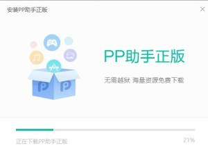 Quick ways to download 25pp app store for pc 5