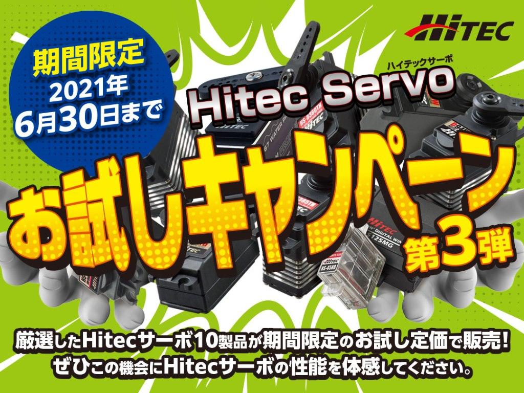 Hitec Servoお試しキャンペーン!第3弾!