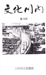 文化川内第18号表紙画像